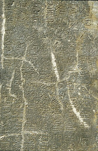Gwanggaeto Stele - Image: GG Tscript