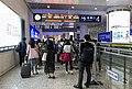 Gate 4 of Futian Railway Station (20180927160909).jpg