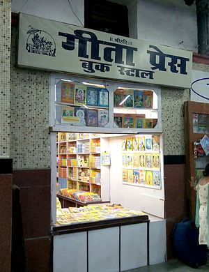 Gita Press - Gita Press Gorakhpur outlet at Kanpur Railway Station