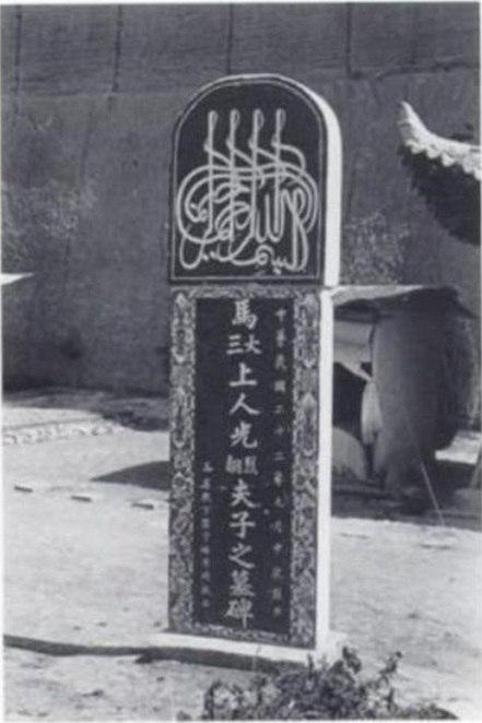 Grave of Ma Yuanzhang and his son at Xuanhuagang