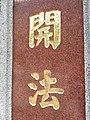 HK 香港南區 Southern District PFL Pokfulam 薄扶林道 Pok Fu Lam Road 啟明寺 Kai Ming Temple September 2019 SSG 03.jpg