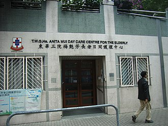 Anita Mui - One of the care centres established by Mui.