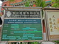 HK CWB Tung Lo Wan 聖馬利亞堂 Saint Mary's Church Sunday timetable sign May-2013.JPG