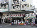 HK Jordan 上海街 Shanghai Street near Ning Po Street shops.jpg