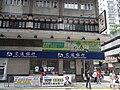 HK Kennedy Town 卑路乍街 Belcher's Street 119 南山樓 Nam Shan House 交通銀行 Bank of Communications Aug-2010.JPG