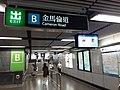 HK TST 尖沙咀 Tsim Sha Tsui MTR Station concourse B exit sign July 2020 SS2.jpg