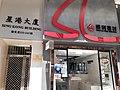 HK WC 灣仔 Wan Chai 駱克道 Lockhart Road September 2020 SS2 15.jpg