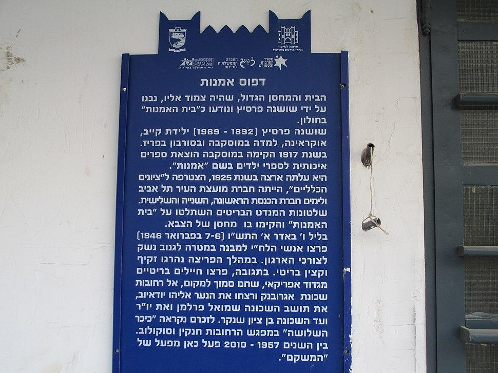 Hameshakem house in Holon (2)