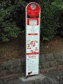 Hinomaru Sky Hop Bus Tokyo Tower Busstop.jpg