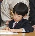 Hisahito of Akishino CROPPED.jpg