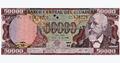 HistoriaSageo-ECU-Billete-10000sucre.png