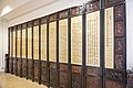 Historical Screen in Fung Ping Shan Library.jpg