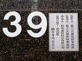 House number of Taiwan Sugar TengIun Building 20171111.jpg
