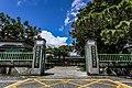 Hualien Railway Culture Park, front entrance, Hualien City, Hualien County (Taiwan) (ID UA09602000652).jpg