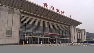 Huangshi - The Huangshi North Station on the new Wuhan-Huanghshi commuter rail line