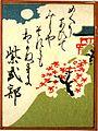 Hyakunin isshu (Ogura hyakunin isshu) (Page 170) (20045628773).jpg