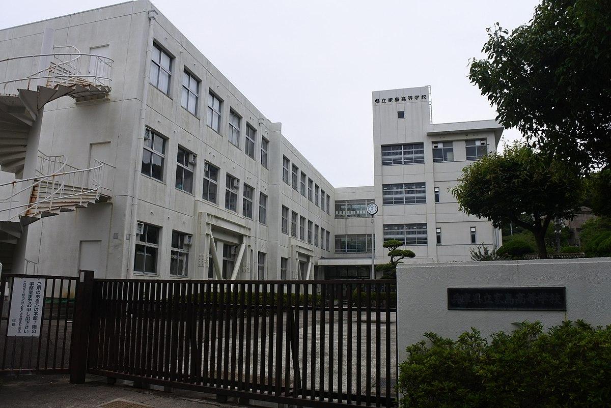 家島高等学校