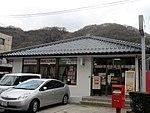 Ibara Nakamachi Post office.jpg