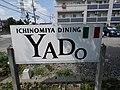 Ichinomiya dining YADO - panoramio.jpg