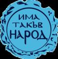 Ima Takaw Narod.png