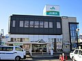 JA Yokohama Nagatsuta Branch.jpg