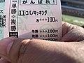 JRA応援馬券 11 コパノキッキング (33244888528).jpg
