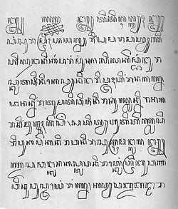 Яванский язык