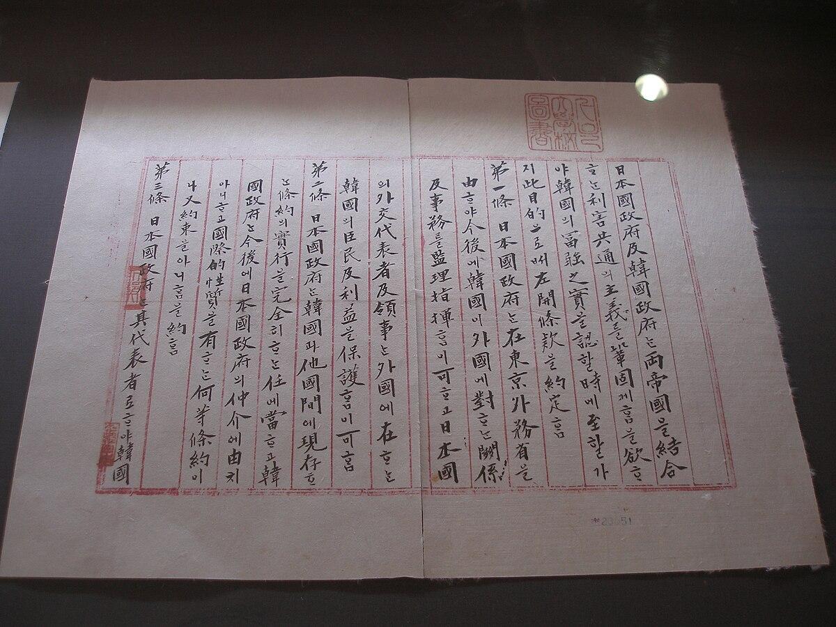 Japankorea Treaty Of 1905 Wikipedia