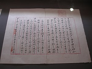 Japan–Korea Treaty of 1905 - Image: Jeongdong 19