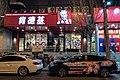 KFC at Shuanglong Nanli (20200112182207).jpg