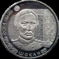 KZ-2014-50tenge-Chokan-b.png