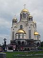 Kathedrale auf dem Blut Jekaterinburg anagoria.JPG