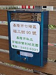 Keelung Baifu Nonprofit Kindergarten letter box 20170401.jpg