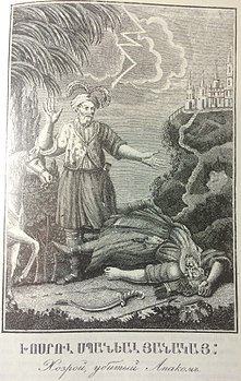 Khosrov II of Armenia killed by Anak.jpg