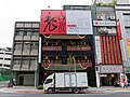 Kingdoms of Pa and Shu Hot and Spicy Tofu with Beef Taipei Nanjing Restaurant 20150217.jpg