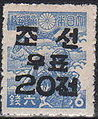 Korean overprint stamp of 20ch on Japanese 6sen stamp.JPG