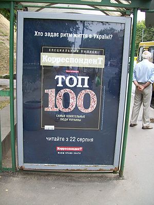 "Korrespondent - Korrespondent Ukrainian language poster on a bus stop in Kiev, showing the front cover of the ""Top 100"" issue (summer 2008)."