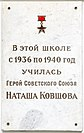 Kovshova plaque 64 school.jpg