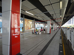 Kowloon Bay Station 2013 08 part1.JPG