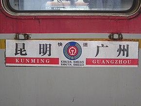K483/482、K484/481次列车