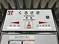Kurosaki Station Sign 3.jpg