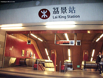 Lai King station - Exit A1