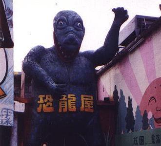 Lai Chi Kok Amusement Park - Image: Lai Park dino