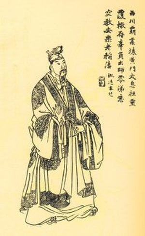 Liu Shan - A Qing dynasty illustration of Liu Shan