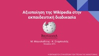 Using Wikipedia in the Educational process