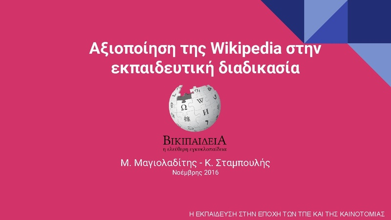 Αρχείο:Magioladitis Using Wikipedia in the Educational process (Greek; slides).pdf