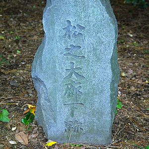 Forty-seven rōnin - Memorial stone marking the site of the Matsu no Ōrōka (Great Corridor of Pines) in Edo Castle, where Asano attacked Kira