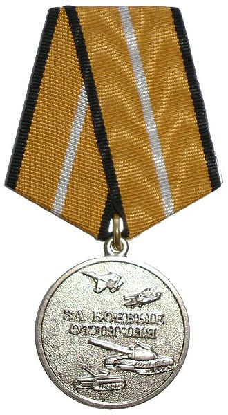 Awards and emblems of the Ministry of Defence of the Russian Federation - Image: Medal for For Military Distinction Mo D RF