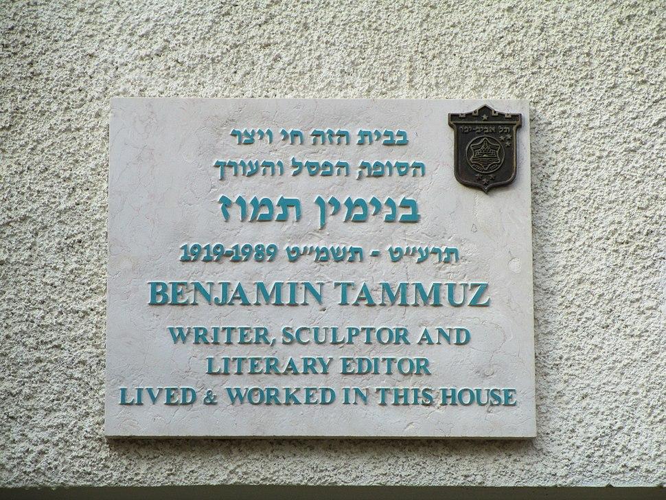 Memorial plaque on the writer Benjamin Tamuz
