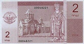 Artsakh dram - Image: Nagorno Karabakh P1 2 Dram 2004 donatedta f